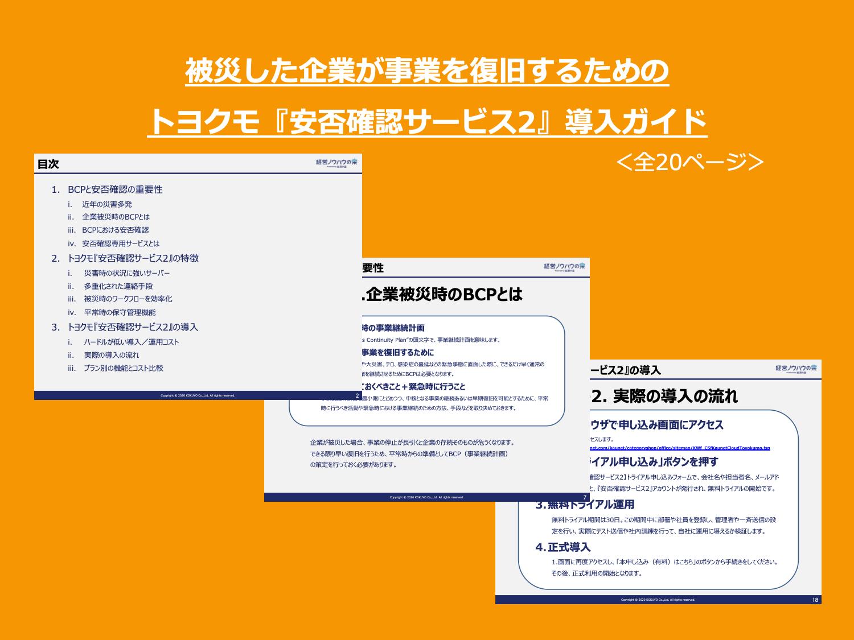 被災した企業が事業を復旧するためのトヨクモ『安否確認サービス2』導入ガイド