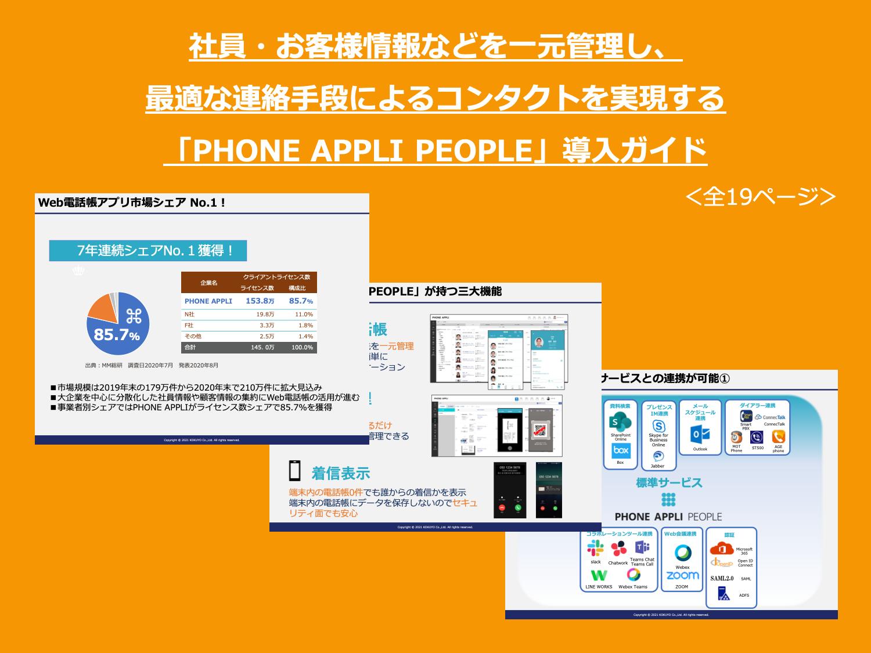 社員・お客様情報などを一元管理し、最適な連絡手段によるコンタクトを実現する「PHONE APPLI PEOPLE」導入ガイド