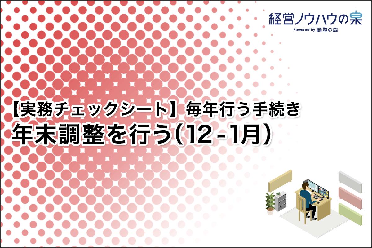 年末調整を行う(12-1月)