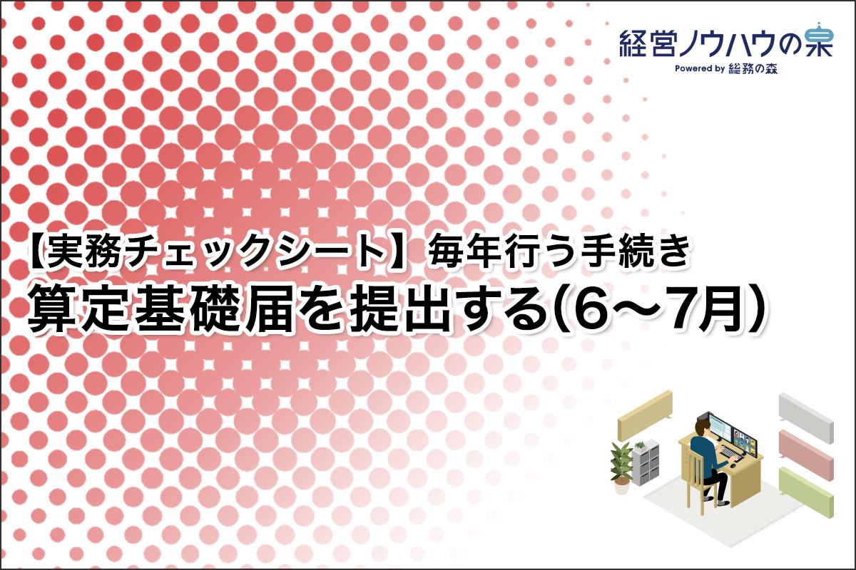 算定基礎届を提出する(6〜7月)