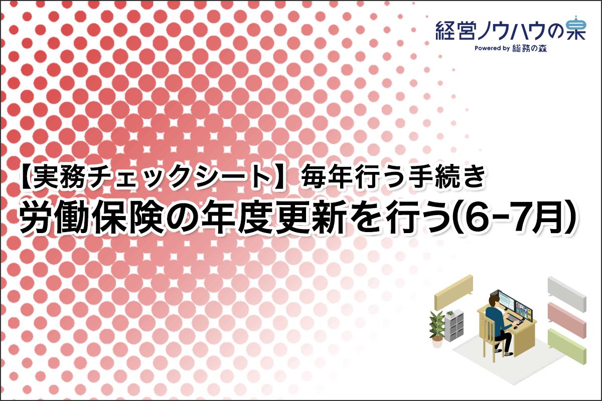 労働保険の年度更新を行う(6ー7月)