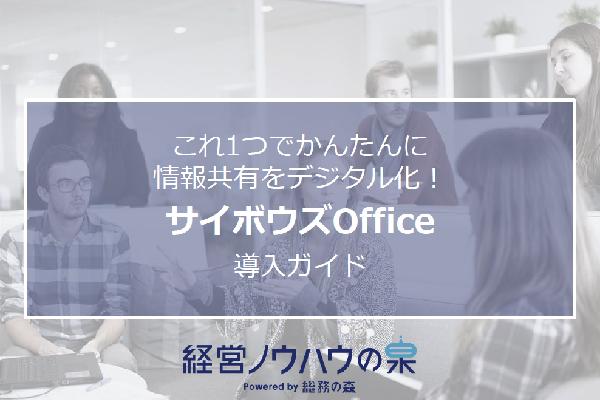 【中小企業・中堅企業向け】必要なデジタル化がワンストップで揃う「サイボウズOffice」導入ガイド