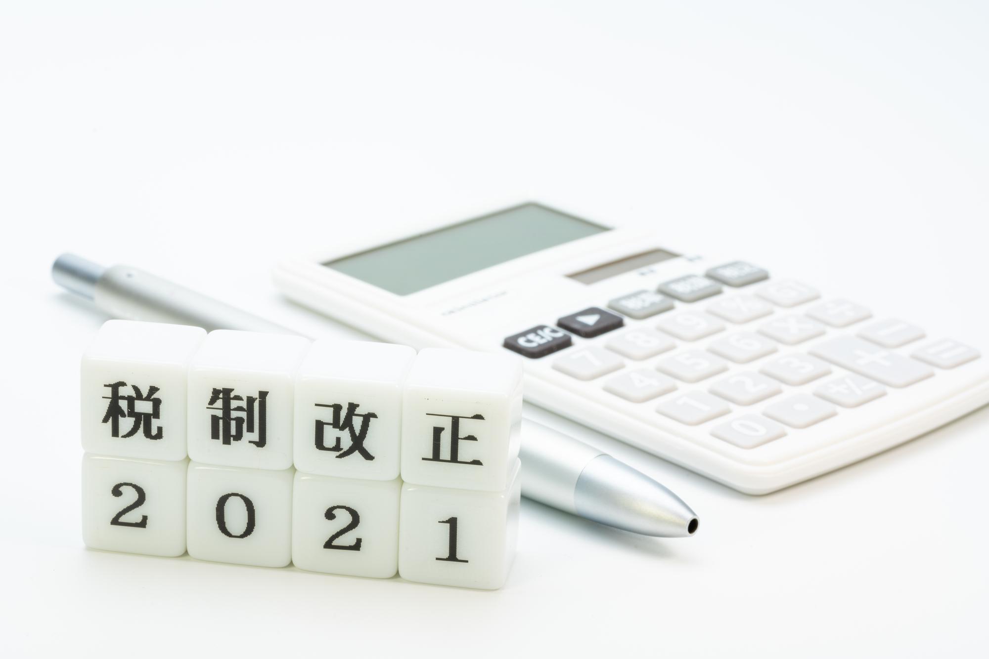 税制改正2021